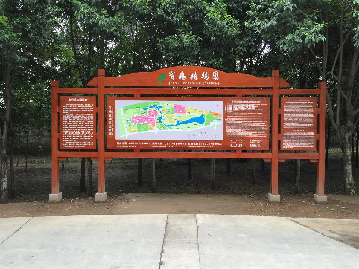 寶雞植物園導視標識系統方案設計